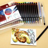 筆ペンあかしや水彩毛筆「彩」14色+水筆ペン+極細毛筆セット日本の伝統色赤富士CA350S-02(610250d)筆ぺんふでぺん絵筆画筆水彩画カリグラフィーカラー筆ペン