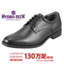 ハイドロテック ビジネスシューズ HYDRO TECH ウルトラライト HD1310 メンズ靴 靴 シューズ ビジネスシ