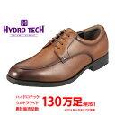 ハイドロテック ビジネスシューズ HYDRO TECH ウルトラライト HD1311 メンズ靴 靴 シューズ ビジネスシ