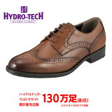 【通販限定販売】ハイドロテック ビジネスシューズ HYDRO TECH ウルトラライト HD1307 メンズ靴 靴 シューズ ビジネス 通勤 仕事 ウィングチップ レースアップ 本革 軽量 軽い 歩きやすい 大きいサイズ 対応 28.0cm ダークブラウン