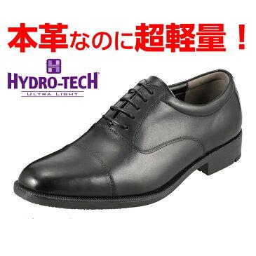 【通販限定販売】ハイドロテック ビジネスシューズ HYDRO TECH ウルトラライト HD1308 メンズ靴 靴 シューズ ビジネス 通勤 仕事 内羽根 ストレートチップ 本革 軽量 軽い 歩きやすい 大きいサイズ 対応 28.0cm ブラック