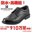 ハイドロテック ビジネスシューズ HYDRO TECH ブラックコレクション HD1362 メンズ靴 ビジネスシューズ 防水 外羽根 プレーントゥ 消臭 カップインソール ビジネス 通勤 仕事 黒 衝撃吸収 滑りにくい 雨の日 大きいサイズ 対応 28.0cm ブラック