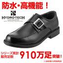 ハイドロテック ビジネスシューズ HYDRO TECH ブラックコレクション HD1364 メンズ靴 ビジネスシューズ 防水 モンクストラップ Uチップ 消臭 カップインソール ビジネス 通勤 仕事 黒 衝撃吸収 滑りにくい 雨の日 大きいサイズ 対応 28.0cm ブラック