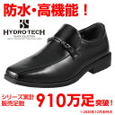 ハイドロテック ビジネスシューズ HYDRO TECH ブラックコレクション HD1366 メンズ靴 ビジネスシューズ 防水 スリッポン ビット 消臭 カップインソール ビジネス 通勤 仕事 黒 衝撃吸収 滑りにくい 雨の日 大きいサイズ 対応 28.0cm ブラック