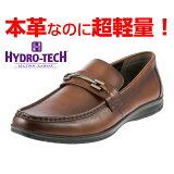 ハイドロテック ビジネスシューズ HYDRO TECH ウルトラライト HD1317 メンズ靴 靴 シューズ ビジネスシューズ 本革 スリッポン ビット 通勤 仕事 軽量 軽い 歩きやすい 抗菌 ダークブラウン