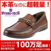 ハイドロテック ビジネスシューズ HYDRO TECH ウルトラライト HD1317 メンズ靴 靴 シューズ 3E ビジネスシューズ 本革 スリッポン ビット 通勤 仕事 軽量 軽い 歩きやすい 抗菌 小さいサイズ 対応 24.5cm ダークブラウン