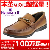 ハイドロテック ビジネスシューズ HYDRO TECH ウルトラライト HD1317 メンズ靴 靴 シューズ 3E ビジネスシューズ 本革 スリッポン ビット 通勤 仕事 軽量 軽い 歩きやすい 抗菌 小さいサイズ 対応 24.5cm タン