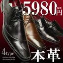ビジネスシューズ 靴 メンズ ストレートチップ レース モンクストラップ スリッポン ビジネス メンズ 革靴 レザー 紳士靴 76012/【あす楽対応可】2017 秋冬新作 ギフト