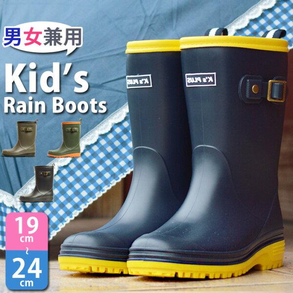 キッズレインブーツ防水レインシューズ長靴ジョッキーブーツ雨靴ジュニア子供こども子ども女の子男の子ラバー撥水防滑軽量軽いシンプルゴ