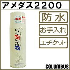 アメダス2200