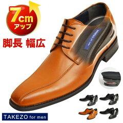【TAKEZO for men】背が高くなる 7cmヒールアップ エアーソール バレない 脚長 身長アップ シー...