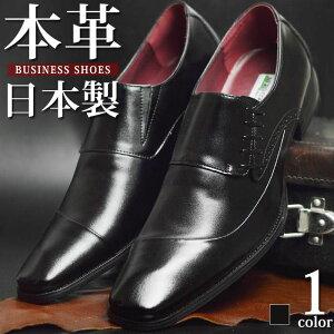 ビジネスシューズ 本革 日本製 メンズ 革靴 ビジネス メンズ レザー フォーマルシューズ 抗菌 消臭 脚長 ビジネス靴 紳士靴 ナナメチップ ストレートチップ スリッポン サイドレース 幅広/【あす楽対応】2021 冬新作
