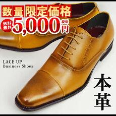 数量限定足元で差がつく、イタリアンデザイン人気のビジネスシューズメンズMen's靴通販