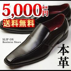 【本革】ビジネスシューズ革靴イタリアンデザイン靴メンズスリッポンメダリオン