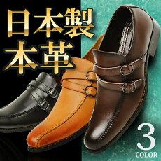 ビジネス靴モンクストレップスワールモカベルトレザー脚長ロングノーズ幅広3EEE冠婚葬祭防滑