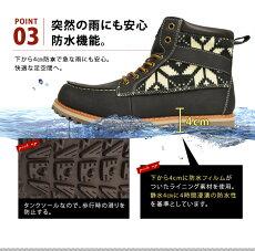 【防水】ノルディック柄ワークブーツ