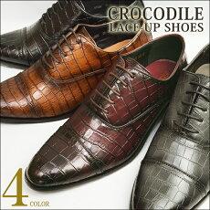 ビジネスシューズメンズカジュアルシューズフォーマルレースアップクロコダイルストレートチップクロコ型押しメンズ靴人気紳士靴紐靴