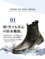 完全防水レインブーツスノーブーツメンズブーツサイドゴア防水防寒抗菌消臭サイドゴアブーツビジネスウィングチップブーツ男長靴
