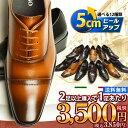 【送料無料】ビジネスシューズ 12種類から選べる 2足セット 靴 メンズ スクエアトゥ ビジネス靴 スリッポン ストレートチップ ウイングチップ 福袋 革靴 シークレットシューズ ヒールアップ 紳士靴 ze20set/2017 春夏新作 ギフト