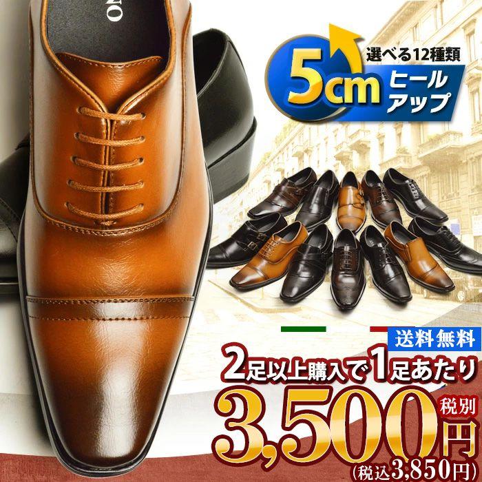 【送料無料】ビジネスシューズ 12種類から選べる 2足セット 靴 メンズ スクエアトゥ ビジネス靴 スリッポン ストレートチップ ウイングチップ 福袋 革靴 シークレットシューズ ヒールアップ 紳士靴 ze20set/【あす楽対応】2018AW 秋冬 トレンド