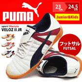 PUMA プーマ ヴェロズ2 JR フットサル インドア サッカー シューズ 屋内コート用 室内 メッシュ 通気性 スポーツ ジュニア キッズ レディース 靴 スニーカー pj101058/ギフト