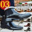 メンズ ブーツ サイドゴアブーツ メンズブーツ ショートブーツ ワークブーツ ドレスシューズ フォーマル 革靴 ビジネス ヴィンテージ ウイングチップ Zeeno ジーノ 靴 メンズシューズ ze1999/2017 冬 ギフト