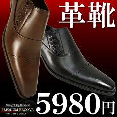 【革靴】ストレートチップスクエアトゥ