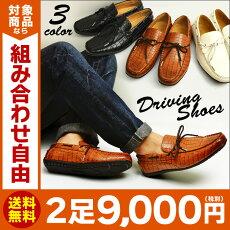 ドライビングシューズメンズスリッポンローファー大人クロコダイルシューズ靴メンズカジュアルシューズモカシンビンテージ靴人気メンズシューズvfg816