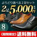 期間限定【送料無料】ビジネスシューズ メンズ 革靴 人気セット 楽天ラ...
