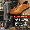【送料無料】ビジネスシューズ メンズ 走れるビジネス スニーカー 革靴...