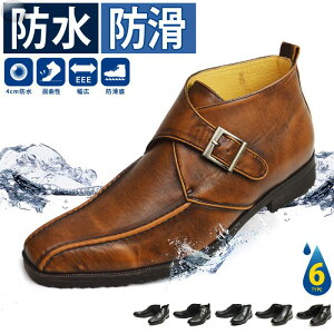ビジネスシューズ メンズ ブーツ レインシューズ レインブーツ ビジネスブーツ 防水 防滑 幅広 3EEE 屈曲性 レースアップ モンクストラップ サイドゴア フォーマル 人気 美脚 紳士靴 メンズシューズ 靴/【あす楽対応】2020 春 新生活