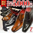 ビジネスシューズ 選べる 2足セット メンズ 福袋 靴 メン...
