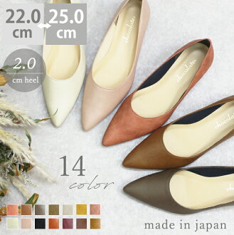 Soft or made in Japan ♪ 2 cm heel pointy toe pumps