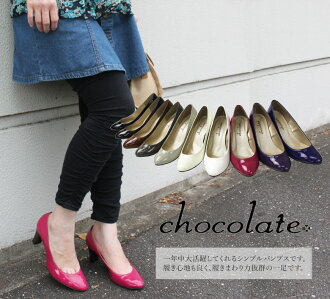 High-quality made in Japan! Good line almond pumps. Even on a rainy day a big success! Plush cushion feels good!