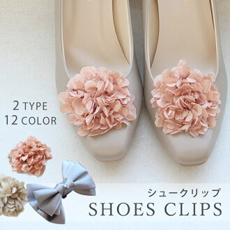 Removable shoe accessories, set of 2 (1 min)» fs3gm