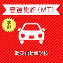 【岡山県勝田郡】普通車MTコース(学生料金)<免許なし/原付免許所持対象>