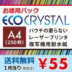 A4エコクリスタル【ECOCRYSTAL】250枚【TOMOEGAWA】【デザイン・製図用品良質文具取扱いショップトモエ堂】
