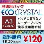 A3エコクリスタル【ECOCRYSTAL】250枚【TOMOEGAWA】【デザイン・製図用品良質文具取扱いショップトモエ堂】