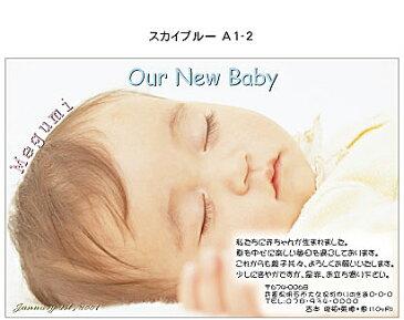 【出産報告はがき 出産報告ハガキ 作成 印刷 (30枚)】 A1-2 表示価格は30枚の料金です。 10枚単位での追加注文もOKです。年賀状、暑中見舞いにもお勧め。WEGG