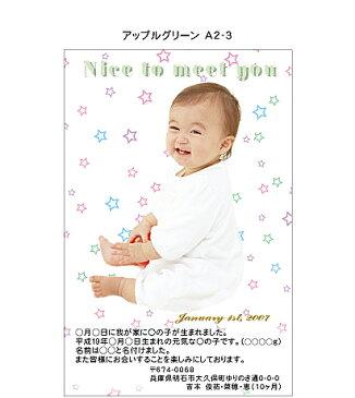 【出産報告はがき 出産報告ハガキ 作成 印刷 (30枚)】 A2-3 表示価格は30枚の料金です。 10枚単位での追加注文もOKです。年賀状、暑中見舞いにもお勧め。WEGG