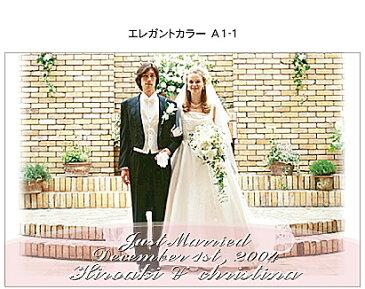 【結婚報告はがき 結婚報告ハガキ 作成 印刷 (30枚)】 A1-1 表示価格は30枚の料金です。 10枚単位での追加注文もOKです。年賀状、暑中見舞いにもお勧め。WEGG