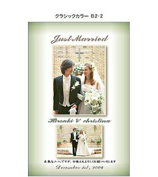 【結婚報告はがき 結婚報告ハガキ 作成 印刷 (30枚)】 B2-2 表示価格は30枚の料金です。 10枚単位での追加注文もOKです。年賀状、暑中見舞いにもお勧め。WEGG