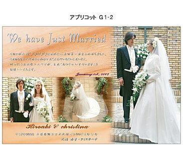【結婚報告はがき 結婚報告ハガキ 作成 印刷 (30枚)】 G1-2 表示価格は30枚の料金です。 10枚単位での追加注文もOKです。年賀状、暑中見舞いにもお勧め。WEGG