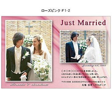 【結婚報告はがき 結婚報告ハガキ 作成 印刷 (30枚)】 F1-2 表示価格は30枚の料金です。 10枚単位での追加注文もOKです。年賀状、暑中見舞いにもお勧め。WEGG