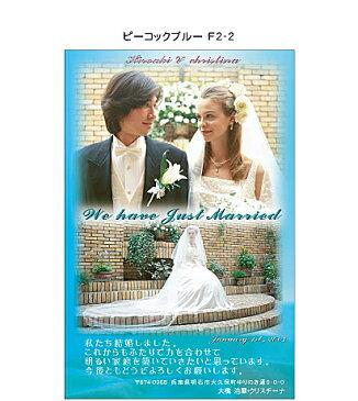 【結婚報告はがき 結婚報告ハガキ 作成 印刷 (30枚)】 F2-2 表示価格は30枚の料金です。 10枚単位での追加注文もOKです。年賀状、暑中見舞いにもお勧め。WEGG