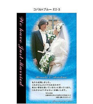 【結婚報告はがき 結婚報告ハガキ 作成 印刷 (30枚)】 E2-3 表示価格は30枚の料金です。 10枚単位での追加注文もOKです。年賀状、暑中見舞いにもお勧め。WEGG