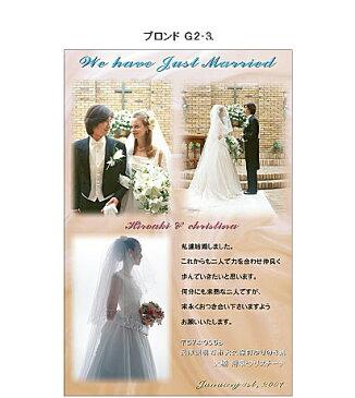 【結婚報告はがき 結婚報告ハガキ 作成 印刷 (30枚)】 G2-3 表示価格は30枚の料金です。 10枚単位での追加注文もOKです。年賀状、暑中見舞いにもお勧め。WEGG