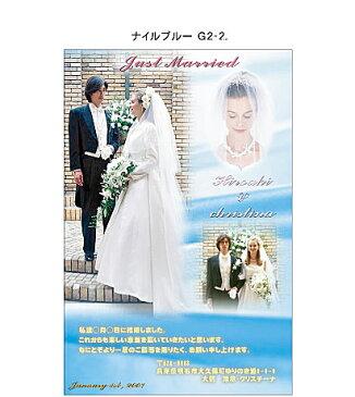 【結婚報告はがき 結婚報告ハガキ 作成 印刷 (30枚)】 G2-2 表示価格は30枚の料金です。 10枚単位での追加注文もOKです。年賀状、暑中見舞いにもお勧め。WEGG