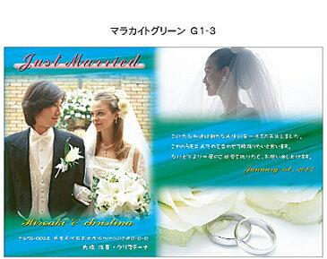 【結婚報告はがき 結婚報告ハガキ 作成 印刷 (30枚)】 G1-3 表示価格は30枚の料金です。 10枚単位での追加注文もOKです。年賀状、暑中見舞いにもお勧め。WEGG