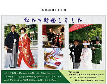 【結婚報告はがき 和風 和装 結婚報告ハガキ 作成 印刷 (30枚)】 L1-3 表示価格は30枚の料金です。 10枚単位での追加注文もOKです。年賀状、暑中見舞いにもお勧め。WEGG